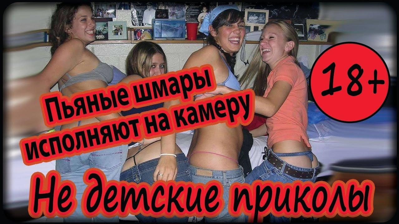 Не детские приколы №1. Пьяные шмары исполняют на камеру. Бухие девушки.