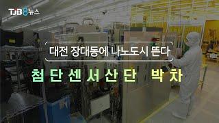"""[TJB 대전·충남·세종뉴스] """"대전 장대동에…"""