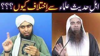 Ahl-e-Hadith ULMA aur Engr. Muhammad Ali Mirza kay beech IKHTELAF ki Haqeeqi WAJEH kia hai ?