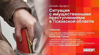 Ситуация с имущественными преступлениями в Псковской области (онлайн-брифинг)