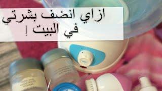 ازاي اعمل تنضيف بشرة في البيت ؟ 🤔🤩 Facial cleaning at home 💆🏻♀️