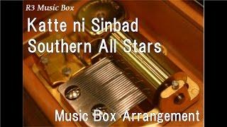 Katte ni Sinbad/Southern All Stars [Music Box]
