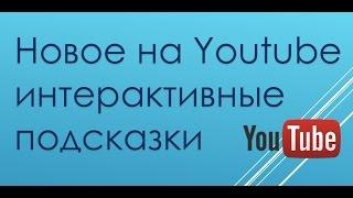 Как настроить подсказки к видео в youtube или новые фишки 2015(В этом видео говорится о новой фишке ютуба - интерактивных подсказках на видео. В этих подсказках вы сможет..., 2015-03-16T22:32:11.000Z)