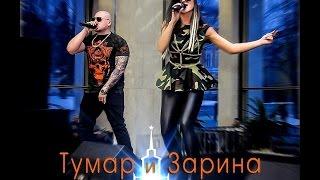 Тумар и Зарина в Кремле 14 февраля 2015. Концерт Муз-тв