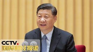 《国际财经报道》 20190619| CCTV财经