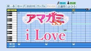 【リクエスト】アマガミSS OP azusa「i Love」