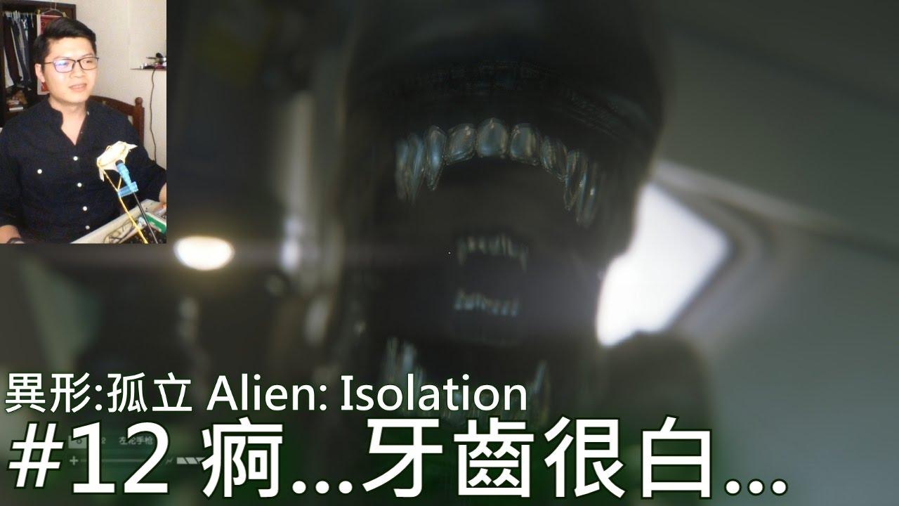 異形:孤立(Alien: Isolation)#12:一口貝齒~ - YouTube