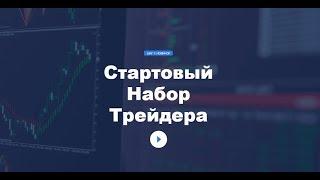 АЗБУКА ФОРЕКС - 1.2 - Стартовый Набор Трейдера