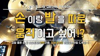 [드럼레슨]드럼칠 때 정말 좋은 손,발 연습방법! by 일산드럼학원 저스트드럼 Drum Lesson