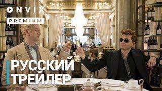 Благие знамения | Русский тизер-трейлер | Сериал [2019, 1-й сезон]