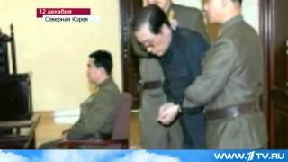 Северная Корея: Лидер Казнил Собственного Дядю. 2013