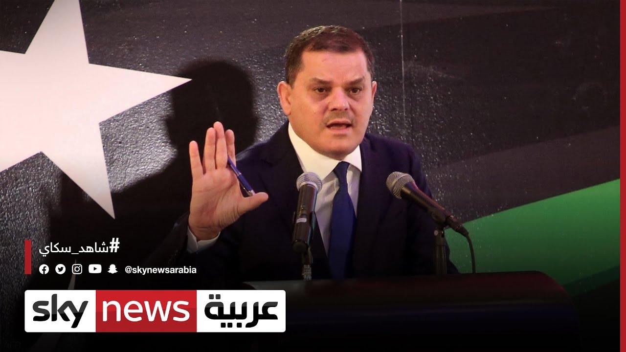 ليبيا.. الدبيبة يقترح حكومة وحدة موسعة تضم 35 عضوا  - نشر قبل 6 ساعة