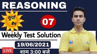 SSC GD | SSC GD 2021 | SSC GD Surya Reasoning Weekly Test (19 June 2021) Solution #7