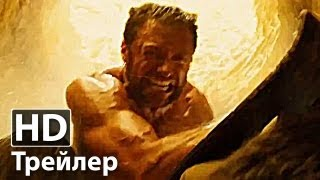 Росомаха: Бессмертный - CinemaCon трейлер | Хью Джекман | 2013 HD