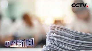 [中国新闻] 考试作弊 情节严重最高可判7年 | CCTV中文国际