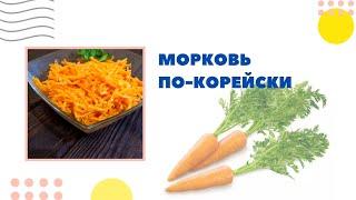 Морковка по корейски. Супер простой рецепт вкусной закуски на #новогодний_стол #морковь_покорейски