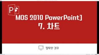 #7 MOS PowerPoint] 7. 차트
