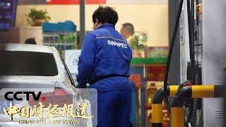 《中国财经报道》 20190527 17:00| CCTV财经