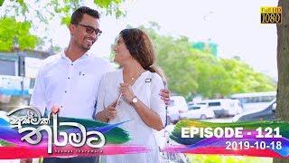 Husmak Tharamata | Episode 121 | 2019-10-18 Thumbnail
