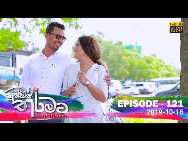 Husmak Tharamata | Episode 121 | 2019-10-18
