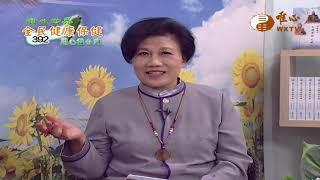台中榮民總醫院肝膽腸胃科 林穎正 醫師 (三)【全民健康保健392】WXTV唯心電視台