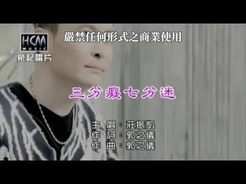莊振凱-三分癡七分迷【KTV導唱字幕】