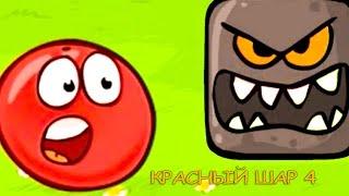 ГЕРОЙ RED BALL 4 или КРАСНЫЙ ШАР против ЗЛОГО ЧЕРНОГО КВАДРАТА мульт игра для мальчиков и девочек