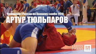 АРТУР ТЮЛЬПАРОВ / Чемпионат России по боевому самбо 2019