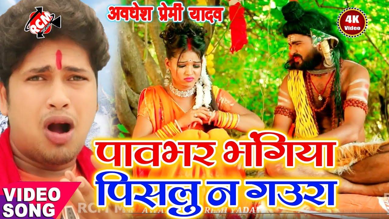 अवधेश प्रेमी यादव व् अंतरा सिंह प्रियंका का इस साल का नया कांवर वीडियो | पावभर भंगिया पिसलु न गउरा