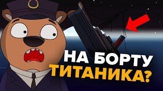 Что было бы, окажись вы на борту «Титаника», когда он тонул?