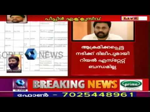 Dileep Has Land Assets in 55 Places In Six Districts In Kerala