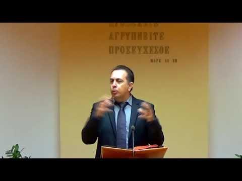 02.11.2019 - Αποκάλυψις Κεφ 2 - Τάσος Ορφανουδάκης