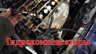 Замена гидрокомпенсаторов Опель Вектра Б X20XEV