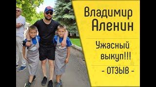 Отзыв. Владимир Аленин