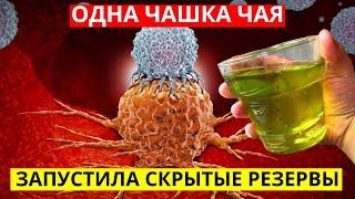 Перезапускает скрытые резервы организма! Даже одна чашка этого чая творит чудеса с организмом!