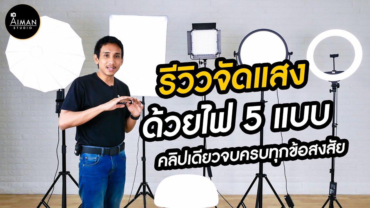 จัดไฟถ่ายงาน เลือกใช้ไฟยังไงดี ? l Aiman Studio