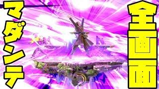 【全画面マダンテ】スマブラでも全体攻撃が出来るってマジすかwww【勇者】【スマブラSP】