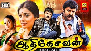 Aadhikesavan (2002) Tamil Full Dubbed Action Movie HD   ஆதிகேசவன், Balakrishna, Shriya, Tabu, [HD],