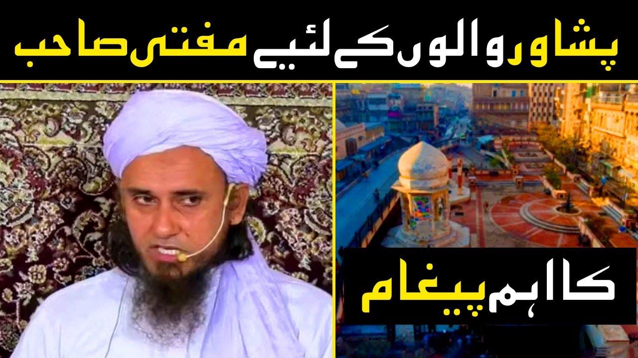 Peshawar Walon Ke Liye Mufti Sahab Ka Eham Paigam   Mufti Tariq Masood Speeches 🕋