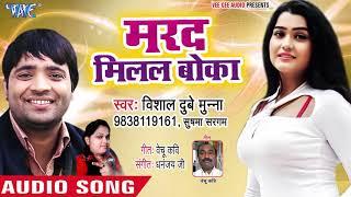 भोजपुरी का नया हिट गाना - Marad Milal Boka - Vishal Dubey - Bhojpuri Hit Song 2018