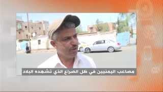 هل تعتقد أن المجتمع الدولي أدار ظهره للحرب الأهلية في اليمن؟