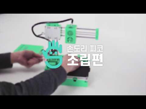 [손도리닷컴] 교육용 3D프린터 피코 언박싱과 조립하기