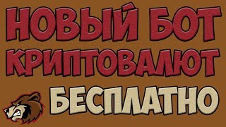 Майнинг в EOBOT. Добываем криптовалюты. Зарабатываем 2400 рублей в сутки на автомате.