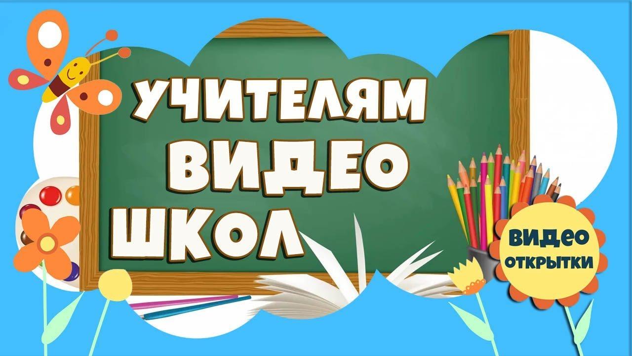 Поздравление для учителей на день учителя видеоролик