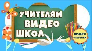 🌸🌼🌺Поздравление учителям школ видео к Дню учителя. 🌹Видео поздравление для учителей видео школ