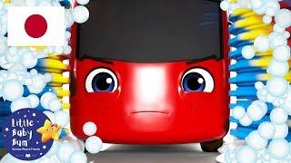 子供向けアニメ | こどものうた | バスターとせんしゃ | バスのバスター | 赤いバス | バスのうた | 人気童謡