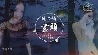 18 趙方婧 盡頭【副歌很像一首歌 你聽出來了嗎】【動態歌詞MV】