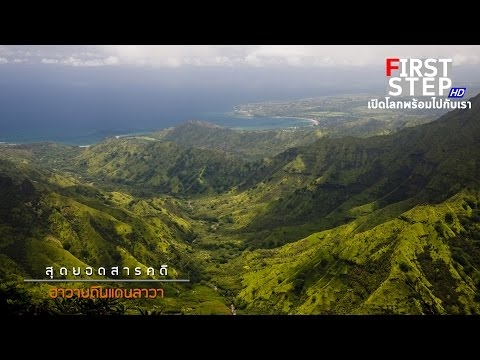 สารคดีท่องโลก ตอน ฮาวายดินแดนลาวา l สารคดีช่อง FIRSTSTEP ภาพชัดระดับ HD