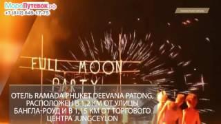 Обзор отеля RAMADA PHUKET DEEVANA 4★| отели Пхукет Тайланд