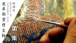 《我在故宫修文物》第一集 青铜器、宫廷钟表和陶瓷的修复【Masters In Forbidden City EP01】